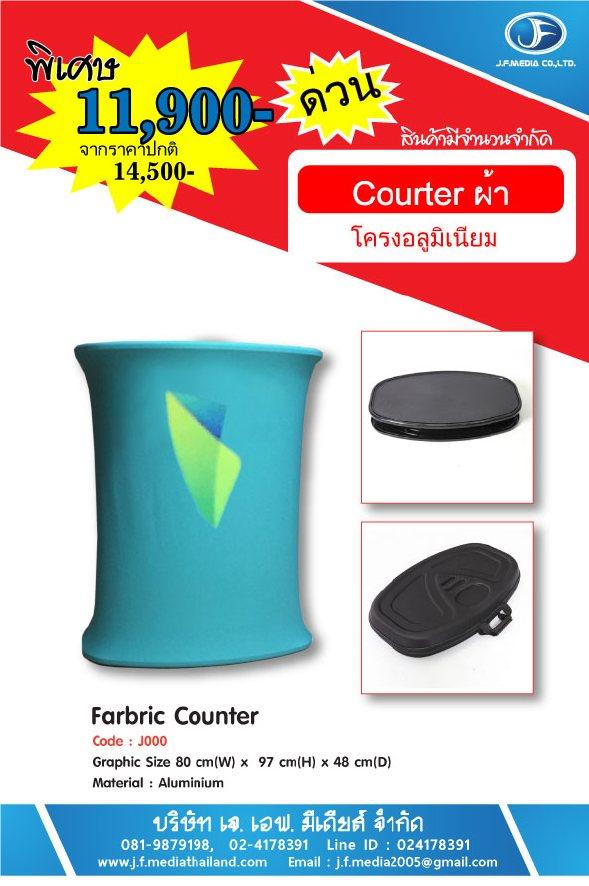 เคาน์เตอร์ผ้า โครงอลูมิเนียม Farbric Counter คุณภาพดี ราคาถูก 0819879198