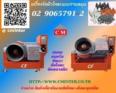 เครื่องขัดเงาโลหะจานหมุน  เครื่องขัด MEDIA  เครื่องขัดลบคม  / CM INTERSUPPLY  LTD., PART.