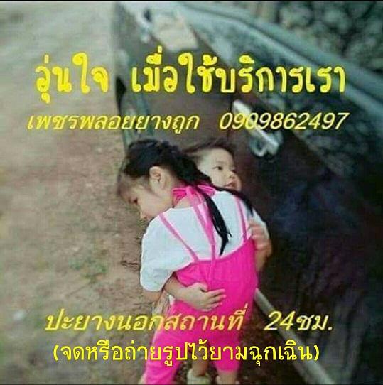 ปะยางนอกสถานที่รถพ่วง 0909862497