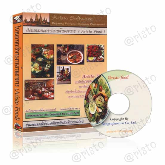 โปรแกรมร้านอาหาร , โปรแกรมภัตตาคาร , โปรแกรมผับ , โปรแกรมอาบอบนวด , โปรแกรมบริหารงานร้านอาหาร