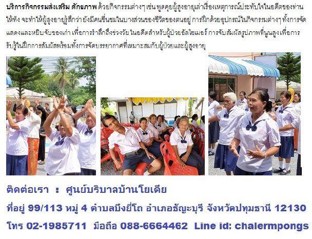 รับดูแลผู้ป่วยติดเตียง ศูนย์ดูแลผู้สูงอายุนนทบุรี ดูแลเด็กพิการทางสมอง ดูแลผู้สูงอายุ ดูแลผู้ป่วย ดูแลผู้ทุพพลภาพ 0886664462