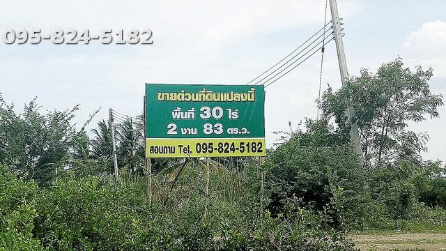ขายที่ดินบริเวณ ต.หาดเจ้าสำราญ ( บางทะเล ) อ.เมือง จ.เพชรบุรี เนื้อที่ 30 ไร่ 2 งาน 83 ตารางวา