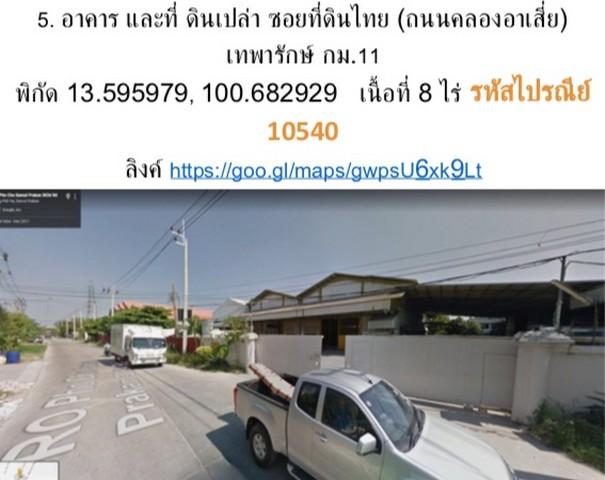 ให้เช่าโรงงาน อาคารสำนักงาน และที่ดินเปล่า เนื้อที่ 8 ไร่ ซ.ที่ดินไทย เทพารักษ์ กม.11