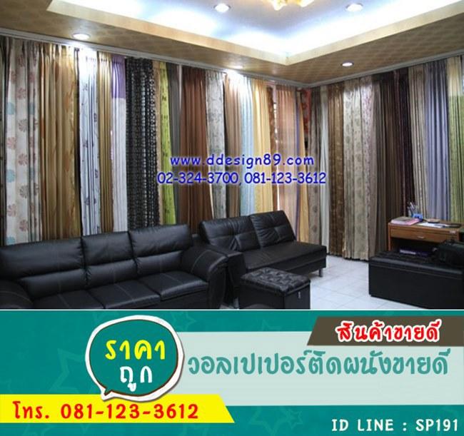 ขายพรมปูพื้น ผ้าม่าน มู่ลี่ ราคาไม่แพงจากโรงงาน ลด 30-40 เปอร์เซ็นต์