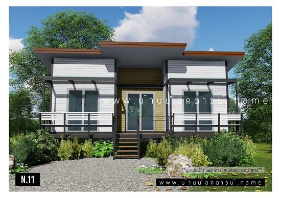 บ้านน็อคดาวน์ บ้านสำเร็จรูป บ้านน็อคดาวน์ในฝันราคาถูก