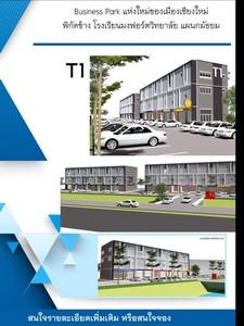 ขายอาคารพาณิชย์สร้างใหม่ ข้างโรงเรียนมงฟอร์ตมัธยม ขนาด 16 ตรว มี 3.5 ชั้น ราคาขายห้องละ 4.29 ล้าน