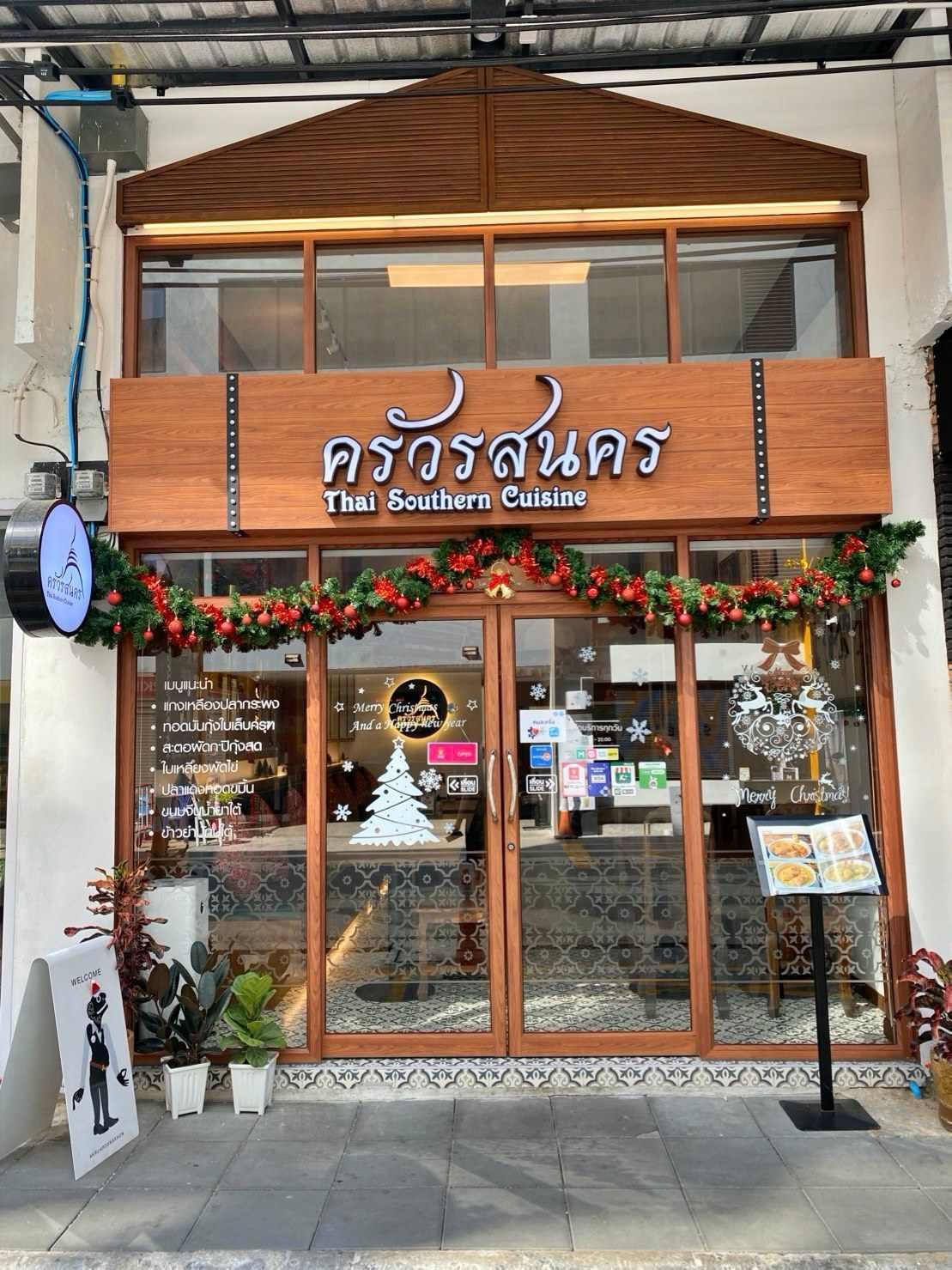 เซ้ง‼️ ร้านอาหาร สะพานควาย ติดกับธนาคารออมสิน @โครงการ The Hub พหล-อารีย์