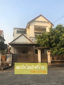 ขายด่วนบ้านเดี่ยว 2 ชั้น หมู่บ้านสมาร์ทโฮม2 ศรีราชา ชลบุรี ขนาด 55 ตารางวา 3 ห้องนอน 3 ห้องน้ำ