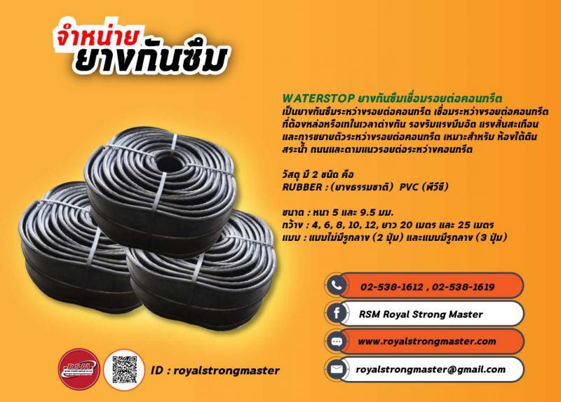 ยางกันซึม  waterstopPVC Rearguard rubber แผ่นยางกันซึม ยางกันซึมเชื่อมรอยต่อคอนกรีตอดร่องคอนกรีต รับเบอร์วอเตอร์สต๊อป วอเตอร์สต๊อป PVC WATER STOP พีวีซี วอเตอร์สต๊อป ยางรองคอสะพาน