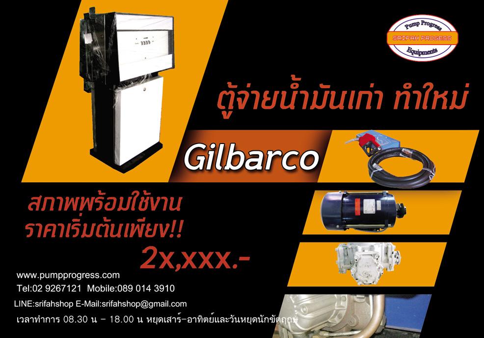 ตู้จ่ายน้ำมันเก่า มือสอง ทำใหม่ Gilbarco 1 สายจ่ายน้ำมัน สภาพพร้อมใช้งาน ราคาถูก