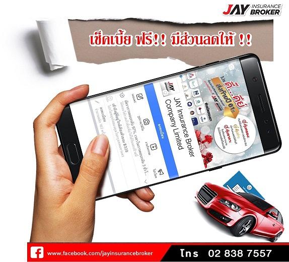 Jay Insurance Broker เป็นโบรกเกอร์ประกันภัยรถยนต์
