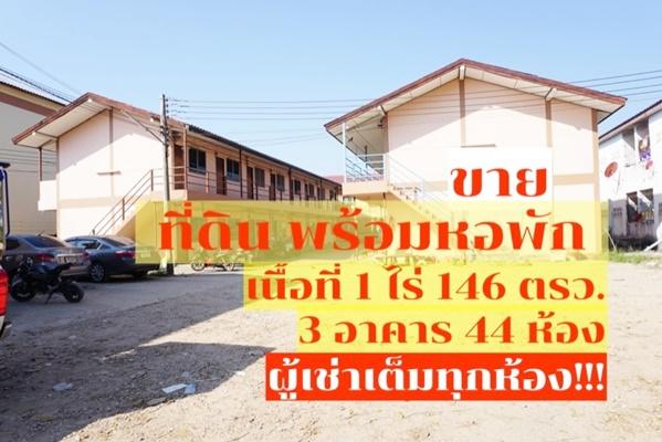 ขาย หอพัก 3 อาคาร 44 ห้อง กบินทร์บุรี ใกล้นิคมกบินทร์บุรี ตำบลหนองกี่ อำเภอกบินทร์บุรี ปราจีนบุรี