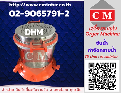 เครื่องอบแห้งระบบเหวี่ยง / CM.INTERSUPPLY LTD