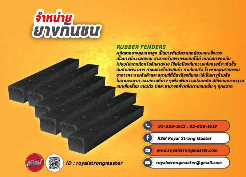 ยางกันชน ยางก่อสร้าง ยางกันกระแทก RSM RUBBER FENDERS ยางกันชน ยางกันกระแทก ยางห้ามล้อในลานจอดรถ ยางกันชนแบบตัว D ยางกันชนมาตรฐาน