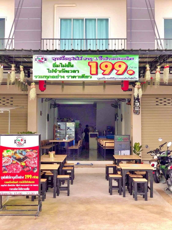 เซ้ง‼️ ร้านชาบู ซอยทรัพยย์บุญชัย28 ขายดีมีกำไร @หลัง รพ.เปาโล สมุทรปราการ