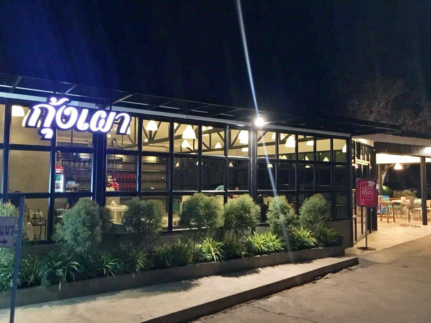 เซ้ง‼️ ร้านอาหาร โครงการกาดน่าน สไตล์ลอฟ แหล่งรวมร้านอาหาร @จ.น่าน อ.เมือง