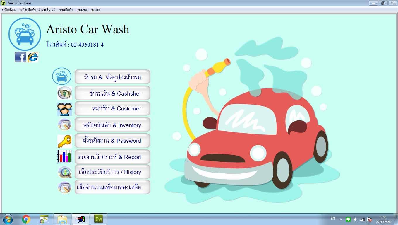 โปรแกรมคาร์แคร์ / ล้างรถ ( CARCARE )