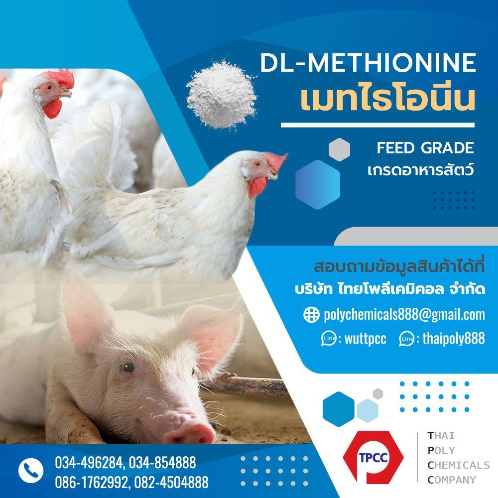 ดีแอล-เมทไธโอนีน, DL-Methionine, เมทไธโอนีน, เมไทโอนีน, มีไทโอนีน, DL-Met, เกรดอาหารสัตว์