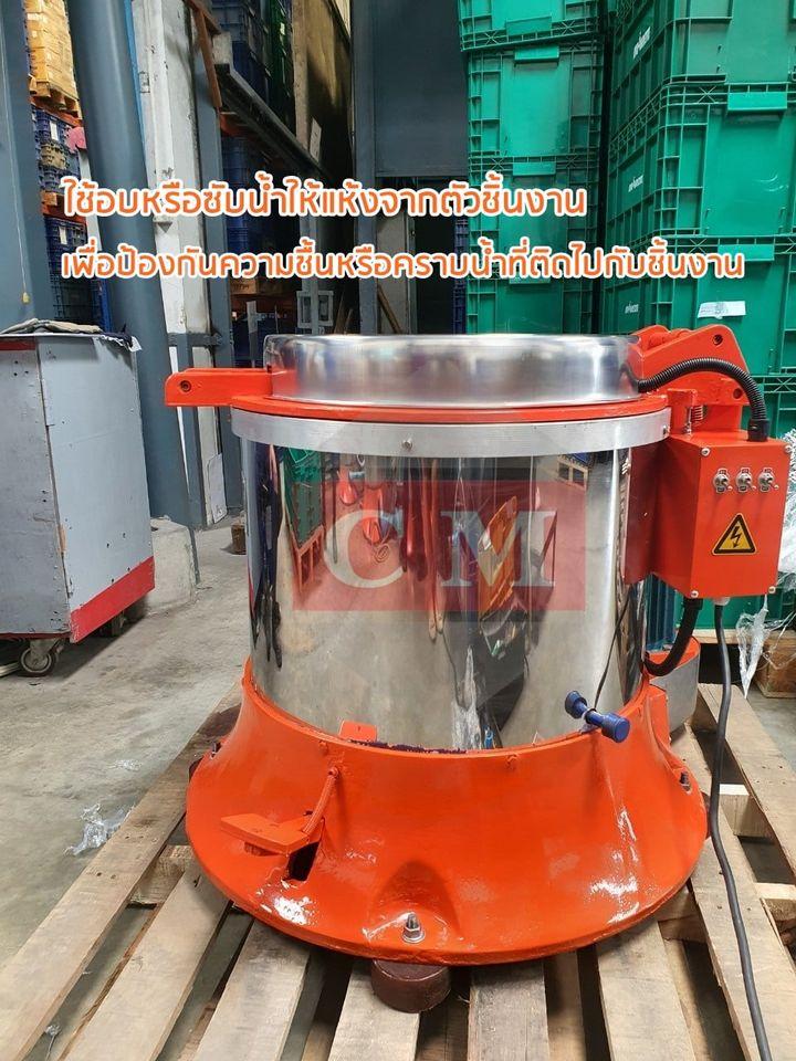 เครื่องอบแห้งระบบเหวี่ยง /เครื่องกำจัดคราบน้ำ ซับน้ำ /  http://www.cminter.co.th / CM.INTERSUPPLY LTD