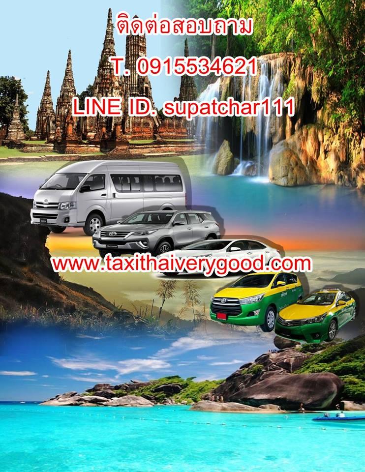 บริการรถแท็กซี่ รถแกร็บ รถตู้  เดินทางทุกจังหวัดทั่วไทย