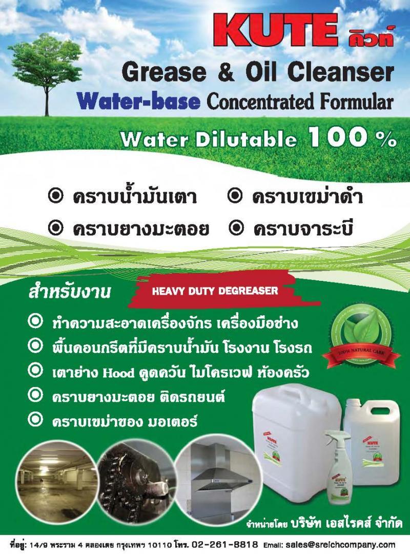 น้ำยาขจัดคราบน้ำมันทุกชนิด น้ำยาเช็ดเครื่องจักร ล้างพื้นโรงงาน เจือจางในน้ำได้ 100 เท่า