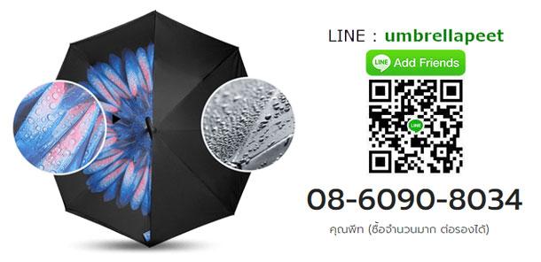ร่มกันแดด ร่มแฟชั่นสวยทน ราคาถูก umbrella-peet.com