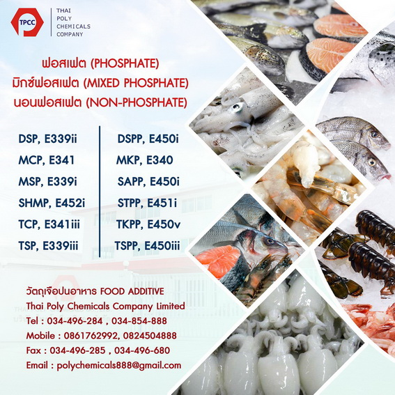 โซเดียมไตรโพลีฟอสเฟต, เอสทีพีพี, Sodium Tripolyphosphate, STPP, Food Grade, Food Additive