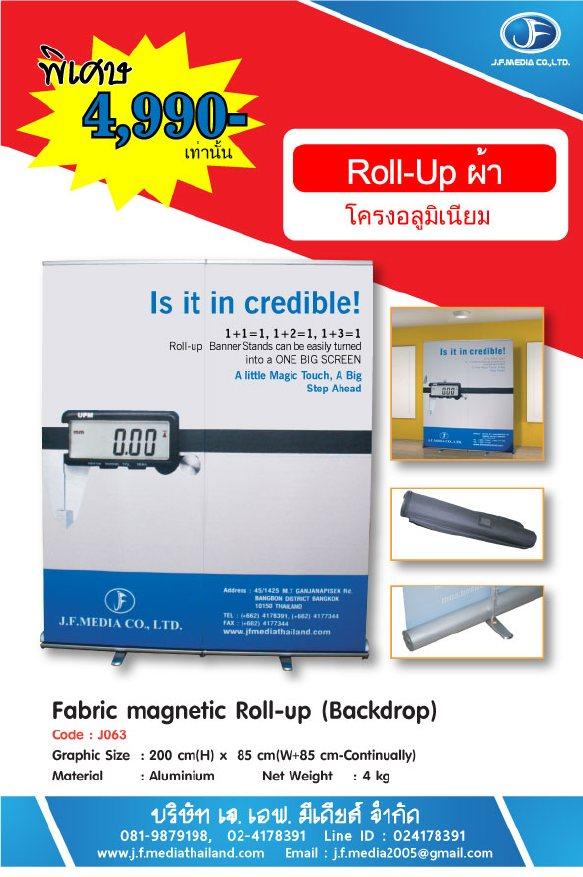 โรลอัพผ้า โครงอลูมิเนียม Fabric magnetic Roll up Backdrop แบ็คดรอป สำเร็จรูป โครงอลูมีเนียมพับเก็บได้ 0819879198