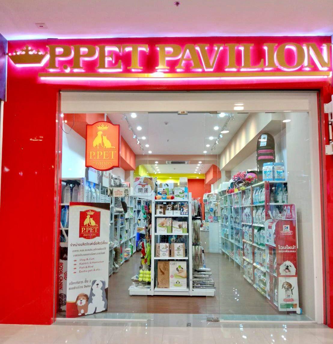 เซ้ง‼️ Pet shop สาขาราชพฤกษ์ นนทบุรี @ศูนย์การค้า The Crystal SB Ratchapruek