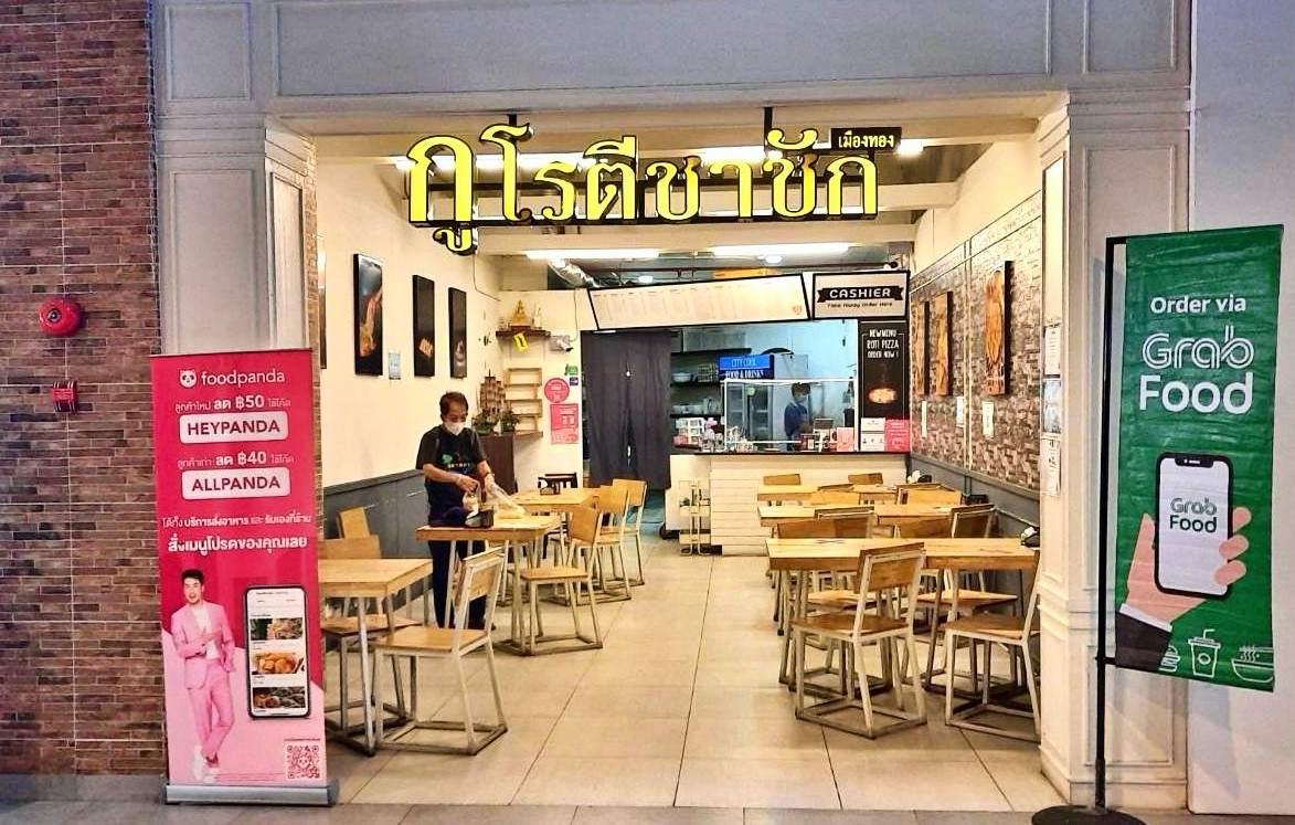 เซ้ง‼️ ร้านกูโรตี ชาชัก เมืองทองธานี @สาขาCosmo bazaar ( ปากเกร็ด จ.นนทบุรี )