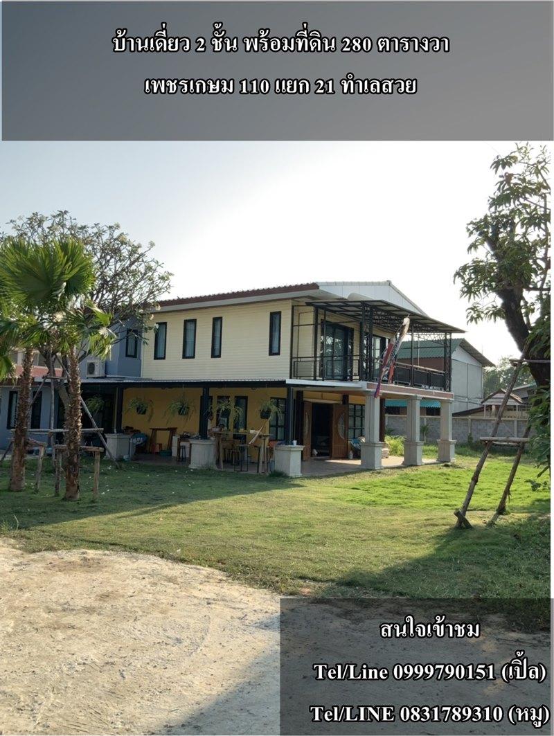 ขายบ้านเดี่ยว2ชั้นพร้อมที่ดิน280ตร.ว. ซอยเพชรเกษม 110 แยก 21 ใกล้วิทยาลัยธนบุรี