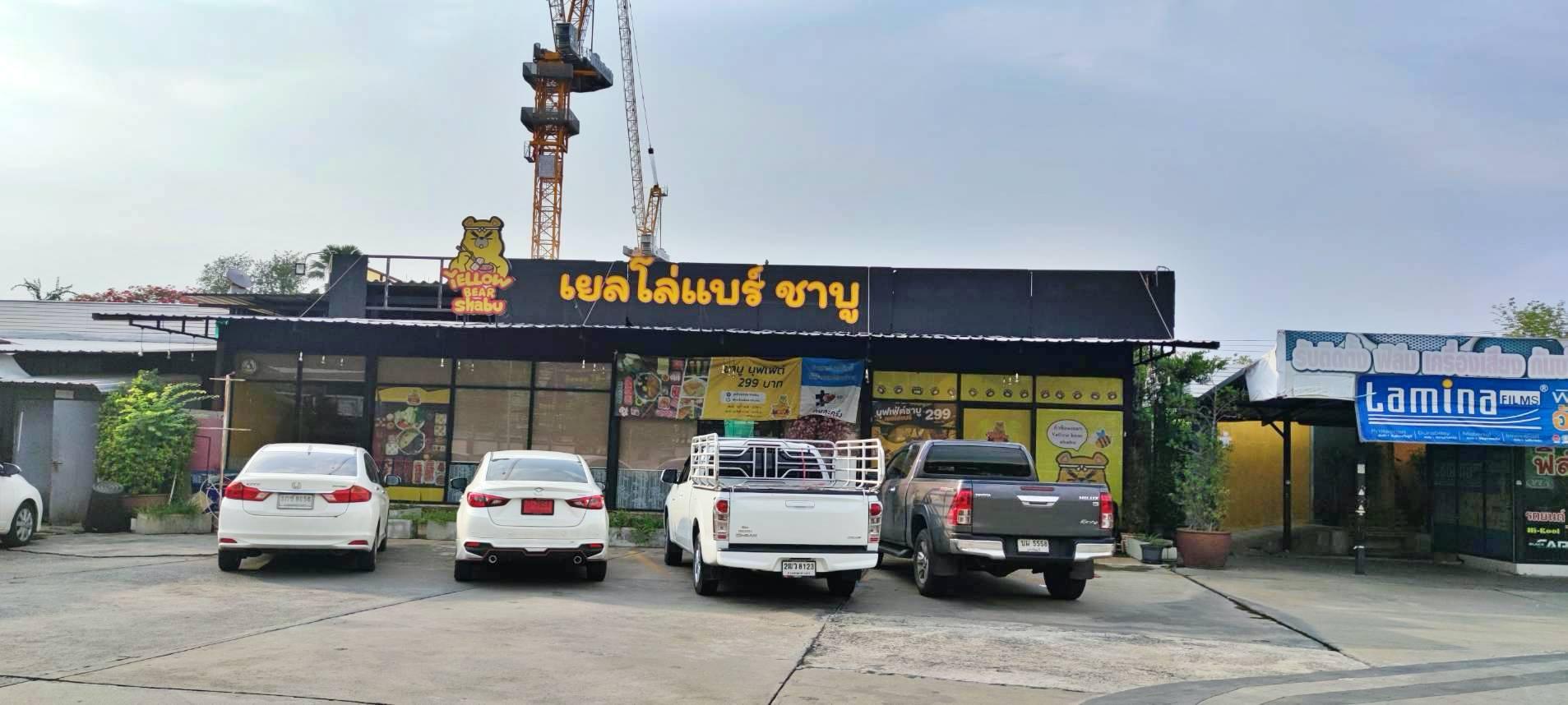 เซ้ง‼️ ร้านชาบู ราคาโควิด ติดถนนพัฒนาการ โครงการ @patt ( สวนหลวง )
