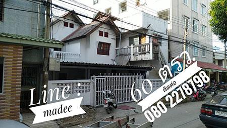 ขาย บ้านเดี่ยว พร้อม อาคารห้องพักอาศัย เจ้าของหมดทุนรีโนเวท คลองหลวง ปทุมธานี โทร 080 227 8798