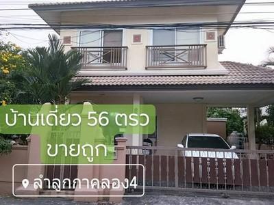 ขายบ้านเดี่ยวลำลูกกา คลอง4  สภาพภายในดีมาก ร่มรื่น  เนื้อที่  56 ตารางวา