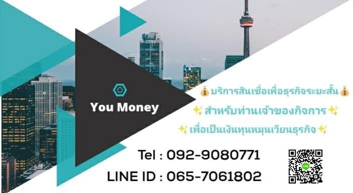 เงินกู้ แหล่งสินเชื่อสำหรับกิจการ  บริษัท  You Monney   092-9080771