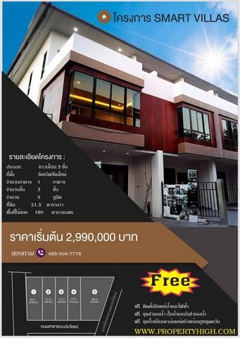 บ้านพร้อมขาย ใกล้เซ็นทรัลเฟส 3 ชั้น ราคาเริ่มต้น 2,990,000