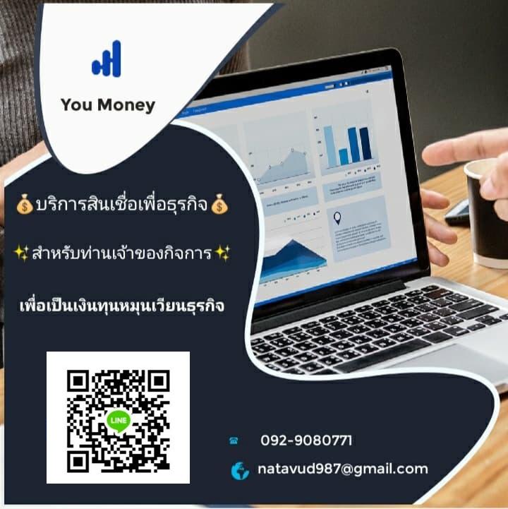 เงินด่วน เงินทุน  บริษัท You money  092-9080771