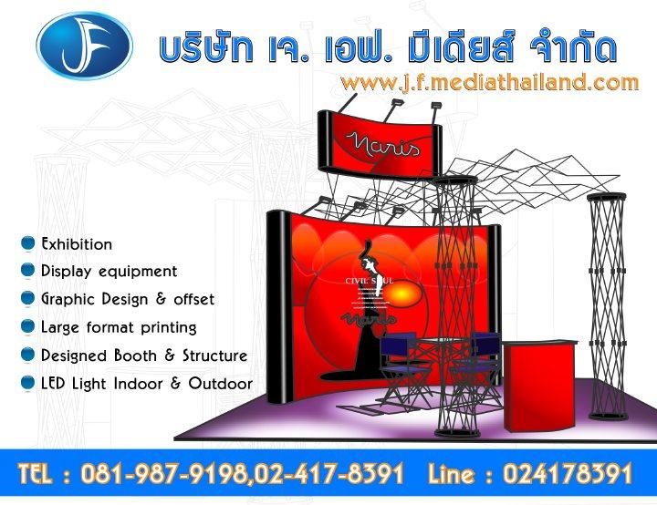 ชุดบูธนิทรรศการราคาถูก Booth อุปกรณ์ออกบูธ บูธสำเร็จรูป Booth Mobile Backdrop ออกแบบบูธ Design Booth 0819879198