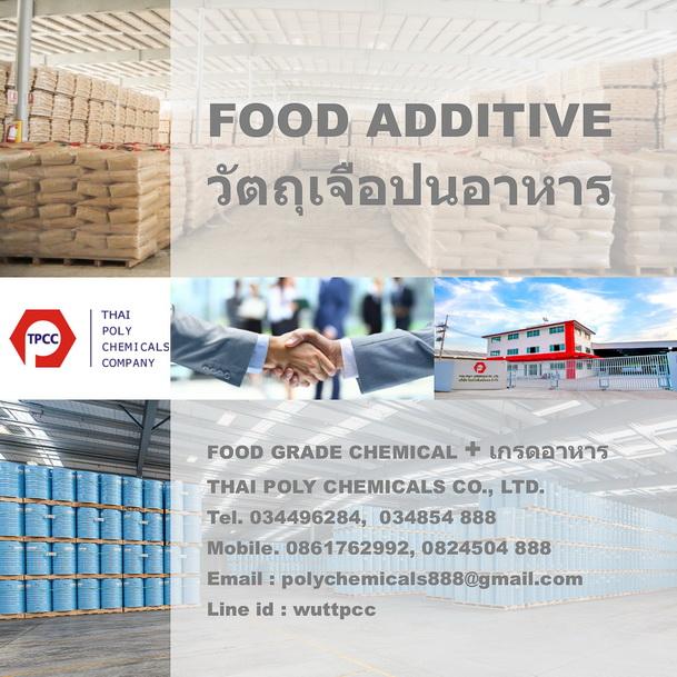 จำหน่ายสารเคมี, เกรดอาหาร, วัตถุเจือปนอาหาร, FOOD GRADE, FOOD ADDITIVE, FOOD INGREDIENT