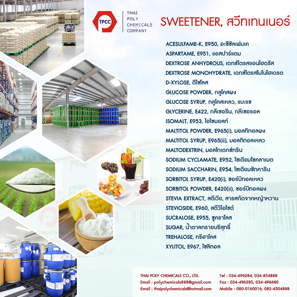 Stevia sugar, น้ำตาลหญ้าหวาน, น้ำตาลสตีเวีย