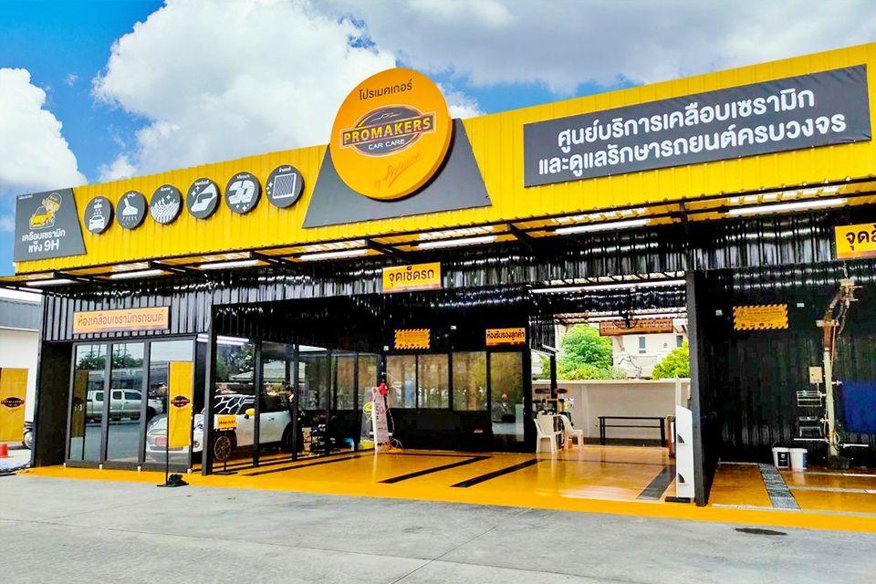ขยายกิจการ‼️ ร้านล้างรถ ปั๊มน้ำมันขนาดใหญ่(ปตท.) ใต้แบรนด์ FIT Wash (ปตท.)