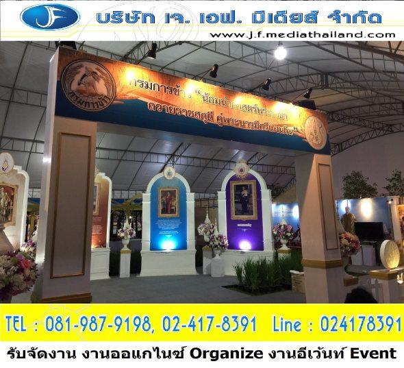 จัดงานอีเว้นท์ Event งานแสดงโชว์สินค้า ออร์กาไนเซอร์ Organize ออแกไนซ์ อุปกรณ์ออกบูธราคาถูก 0819879198