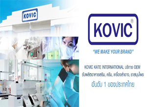 Kovic Kate รับผลิตอาหารเสริม โรงงานผลิตอาหารเสริม โรงงานรับผลิตอาหารเสริม