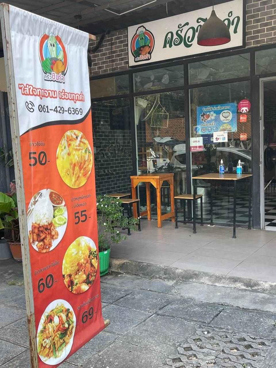 เซ้งด่วน‼️ ร้านอาหาร  หน้า ม.RBAC หรือรัตนบัณฑิต