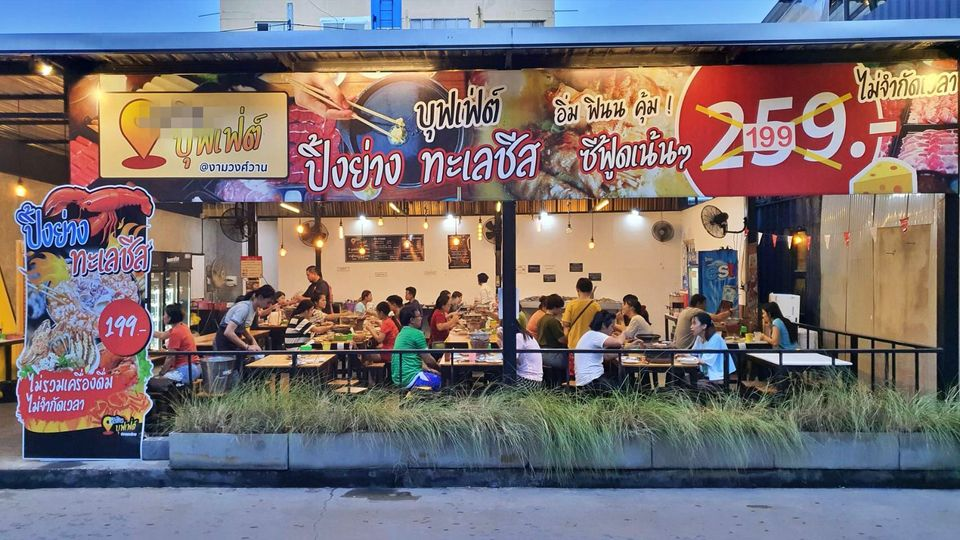เซ้ง‼️ ร้านปิ้งย่าง-ชาบู เลียบด่วนงามวงศ์วาน ใกล้ตลาดศรีรัช @ใกล้วัดบัวขวัญ นนทบุรี