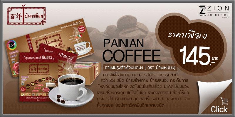 กาแฟป่ายเหนียน กาแฟสมุนไพร 100 ปี สมุนไพรเยอะสุดถึง 25 in 1 ดื่มกาแฟป่ายเหนียน  กาแฟบำรุงสายตา กาแฟบำรุงร่างกาย กาแฟบำรุงสมอง เป็นสุดยอดกาแฟบำรุงกำลัง กาแฟบำรุงท่านชาย กาแฟที่ดีที่สุด By ซีออน