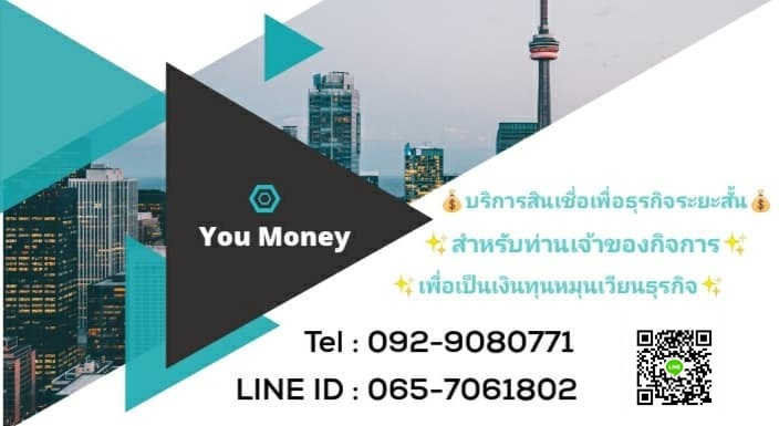เงินด่วน เงินทุน SME บริษัท You money  092-9080771