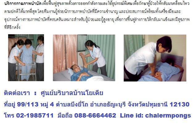 รับดูแลผู้ป่วยติดเตียง ศูนย์ดูแลผู้สูงอายุปทุมธานี ดูแลเด็กพิการทางสมอง ดูแลผู้สูงอายุ ดูแลผู้ป่วย ดูแลผู้ทุพพลภาพ 0886664462