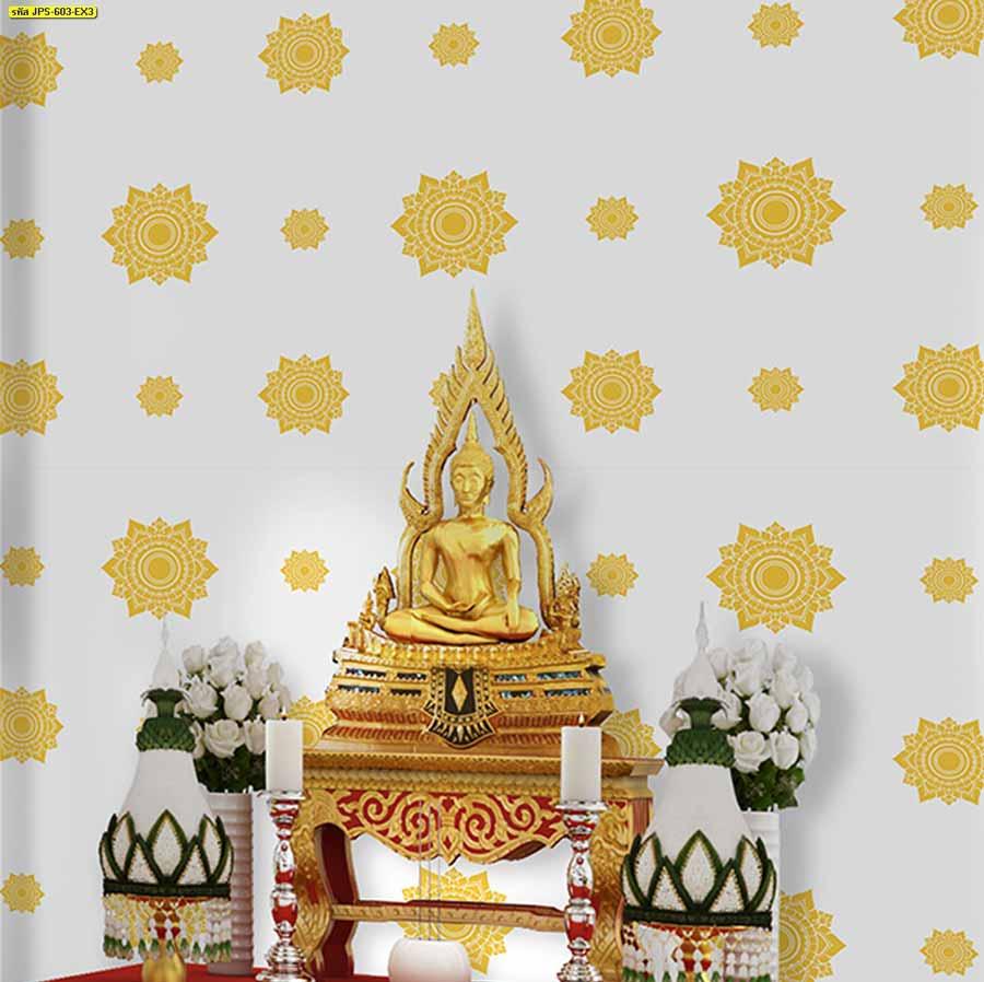 ปริ้นวอลเปเปอร์ราคาถูก วอลเปเปอร์ลายไทยเทพพนม พระโขนง มีนบุรี