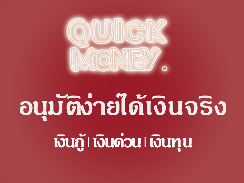 เงินด่วน เงินทุน sme ทันใจ อนุมัติไว สำหรับเจ้าของกิจการ  098-8255049